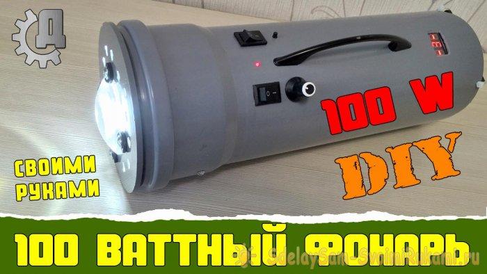 100 Ваттный фонарь своими руками